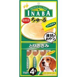 (まとめ) いなばペットフード INABA ちゅーる とりささみ4本 【犬用・フード】 【ペット用品】 【×48セット】