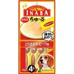 (まとめ) いなばペットフード INABA ちゅーる とりささみビーフ味4本 【犬用・フード】 【ペット用品】 【×48セット】