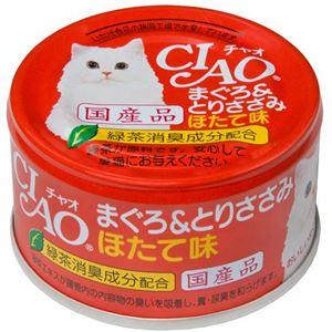 (まとめ) いなばペットフード チャオまぐろ&とりささみほたて味 A-24 【猫用・フード】 【ペット用品】 【×48セット】