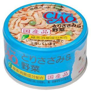 (まとめ) いなばペットフード チャオ とりささみ&野菜 85g C11 【猫用・フード】 【ペット用品】 【×48セット】