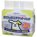 (まとめ) シーズイシハラ おさんぽエチケットパック小さめ120枚 【犬用・フード】 【ペット用品】 【×20セット】