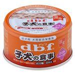 (まとめ) デビフペット 子犬の食事 ささみペースト85g 【犬用・フード】 【ペット用品】 【×24セット】