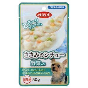 (まとめ) デビフペット デビフ ささみのシチュー野菜入り50g 【犬用・フード】 【ペット用品】 【×48セット】