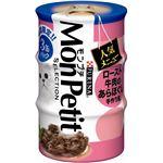 (まとめ) ネスレ日本 ネスレピュリナペットケア モンプチS 3P ロースト牛肉のあらほぐし 【ペット用品】 【×24セット】