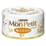 (まとめ) ネスレ日本 ネスレピュリナペットケア モンプチ ゴールド缶 極上ささみ 70g 【ペット用品】 【×24セット】