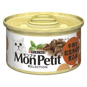 (まとめ) ネスレ日本 ネスレピュリナペットケア MPセレクション牛肉の和風角切り煮込み85g 【ペット用品】 【×24セット】