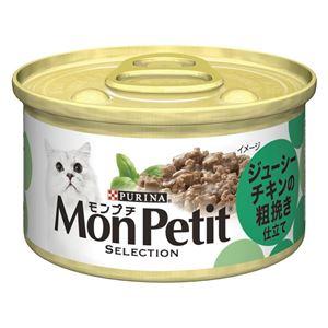 (まとめ) ネスレ日本 ネスレピュリナペットケア MPセレクションジューシーチキンの粗挽85g 【ペット用品】 【×24セット】
