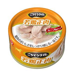 (まとめ)ペットラインDBごちそうタイム若鶏正肉80g【ペット用品】【×48セット】