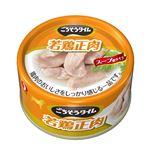 (まとめ) ペットライン DBごちそうタイム若鶏正肉 80g 【ペット用品】 【×48セット】