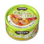 (まとめ) ペットライン DBごちそうタイム若鶏レバー野菜 80g 【ペット用品】 【×48セット】