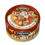 (まとめ) ペットライン DBごちそうタイム牛肉&ごろごろ野菜 80g 【ペット用品】 【×48セット】