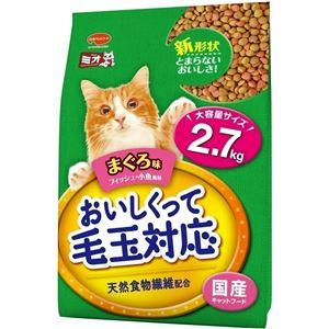(まとめ) 日本ペットフード ミオおいしくって毛玉対応まぐろ味2.7kg 【猫用・フード】 【ペット用品】 【×5セット】