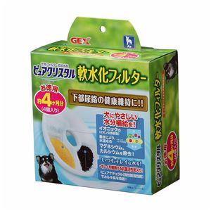 ジェックス株式会社 ピュアクリスタル軟水化フィルター4P 犬用 【犬用・フード】 【ペット用品】