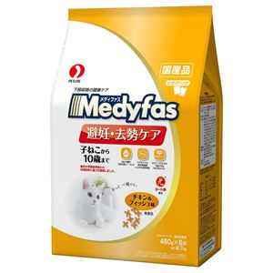 ペットライン メディファス 避妊去勢ケア 2.7kg 【ペット用品】 - 拡大画像