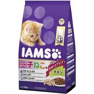 マースジャパンリミテッド アイムス 子ねこ用チキン1.5kg 【ペット用品】