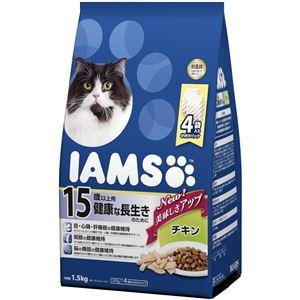 マースジャパンリミテッド アイムス 15歳猫チキン1.5kg 【ペット用品】