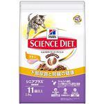 日本ヒルズ・コルゲート SD シニアプラス チキン高齢猫用2.8Kg(猫用・フード)【ペット用品】