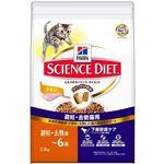 日本ヒルズ・コルゲート SD 避妊・去勢猫用 チキン 2.8kg(猫用・フード)【ペット用品】