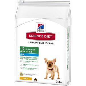 日本ヒルズ・コルゲートSDパピー小粒子いぬ用3.3kg(ドッグフード)【ペット用品】