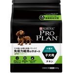 プロプラン超小型犬・小型犬子犬用800g(ドッグフード)【ペット用品】
