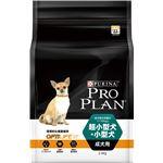 プロプラン超小型犬・小型犬成犬用2.5kg(ドッグフード)【ペット用品】