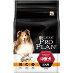プロプラン中型犬成犬用2.5kg(ドッグフード)【ペット用品】