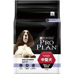 プロプラン中型犬7歳以上 2.5kg(ドッグフード)【ペット用品】