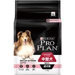 プロプラン中型成犬 繊細な肌に 2.5kg(ドッグフード)【ペット用品】