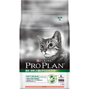 プロプラン避妊去勢猫ダイエット1.3kg(猫用・フード)【ペット用品】