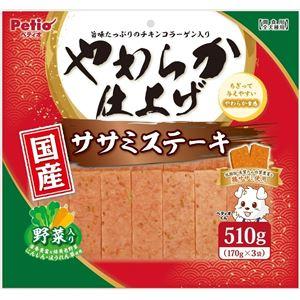 ペティオ 国産柔らか仕上ササミステーキ野菜510g【ペット用品】