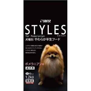 マルカン・サンライズ スタイルズ ポメラニアン 成犬用 1.2kg(ドッグフード)【ペット用品】