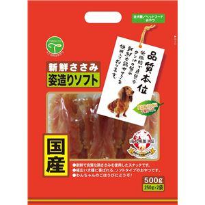 新鮮ささみ 姿造りソフト 500g(ドッグフード)【ペット用品】