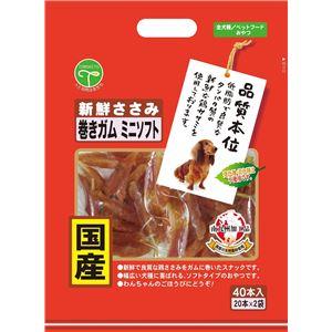 新鮮ささみ 巻きガムミニ 40本【ペット用品】