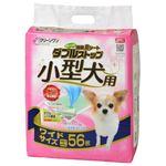 シーズイシハラ ダブルストップ小型犬ワイド56枚 トイレシーツ【ペット用品】