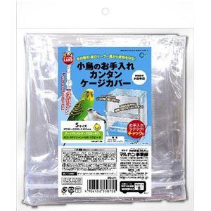 マルカン 小鳥のお手入れカンタンケージカバーS【ペット用品】