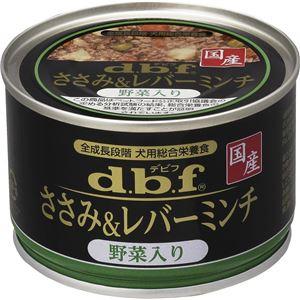(まとめ)デビフ ささみ&レバーミンチ野菜入り150g (ドッグフード)【ペット用品】【×24 セット】