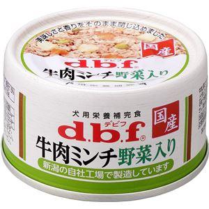 (まとめ)デビフ牛肉ミンチ野菜入り65g(ドッグフード)【ペット用品】【×24セット】