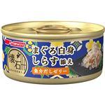 (まとめ)日清ペットフード 懐石缶KC1ゼリーまぐろしらす60g (猫用・フード)【ペット用品】【×48 セット】