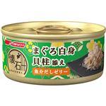 (まとめ)日清ペットフード 懐石缶KC4ゼリーまぐろ貝柱60g (猫用・フード)【ペット用品】【×48 セット】