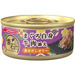 (まとめ)日清ペットフード 懐石缶KC2ゼリーまぐろ牛肉60g (猫用・フード)【ペット用品】【×48 セット】