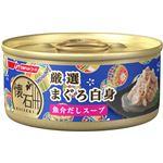 (まとめ)日清ペットフード 懐石缶KC5スープ厳選まぐろ60g (猫用・フード)【ペット用品】【×48 セット】