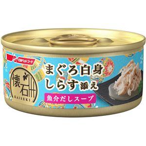 (まとめ)日清ペットフード 懐石缶KC6スープまぐろしらす60g (猫用・フード)【ペット用品】【×48 セット】