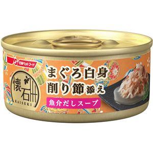(まとめ)日清ペットフード 懐石缶KC7スープまぐろ削り節60g (猫用・フード)【ペット用品】【×48 セット】