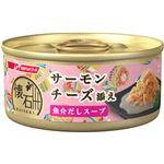 (まとめ)日清ペットフード 懐石缶KC12スープサーモンチーズ60g (猫用・フード)【ペット用品】【×48 セット】