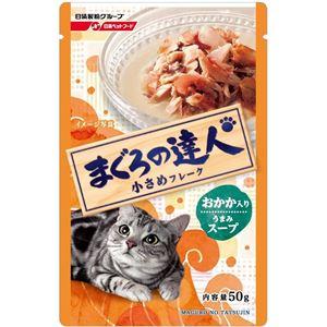 (まとめ)日清ペットフード まぐろ達人R TP3おかか50g (猫用・フード)【ペット用品】【×48 セット】