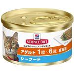 (まとめ)日本ヒルズ・コルゲート SDアダルト成猫用シーフード82g (猫用・フード)【ペット用品】【×24 セット】