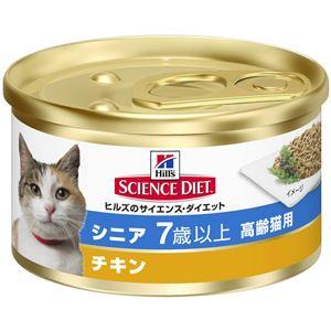 (まとめ)日本ヒルズ・コルゲート SDシニア高齢猫用チキン82g (猫用・フード)【ペット用品】【×24 セット】