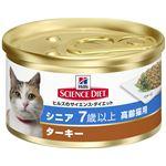 (まとめ)日本ヒルズ・コルゲート SDシニア高齢猫用ターキー82g (猫用・フード)【ペット用品】【×24 セット】