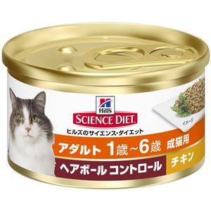 (まとめ)日本ヒルズ・コルゲート SDアダルト成猫用ヘアボールCチキン82g (猫用・フード)【ペット用品】【×24 セット】