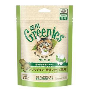 (まとめ)マースジャパンリミテッド FG06グリニーズ猫用 グリルチキン70g (ドッグフード)【ペット用品】【×10 セット】